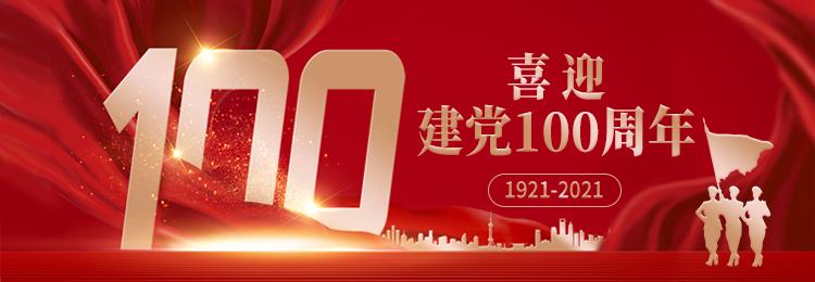 喜迎建党100周年